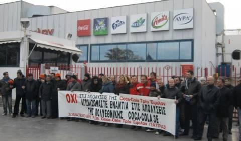 Θεσσαλονίκη: Απεργιακή συγκέντρωση εργαζομένων της «Κόκα Κόλα-3Ε»