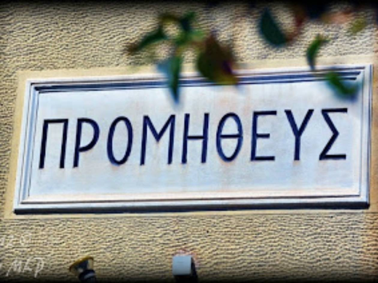 ac327589aae9 Τα πιο εντυπωσιακά αρχαιοελληνικά ονόματα! - Newsbomb