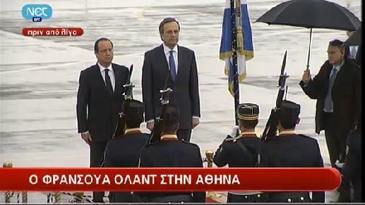 Δείτε live: Στην Αθήνα ο Φρανσουά Ολάντ