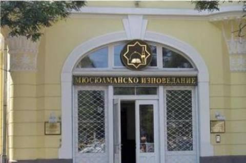 Μουφτής Βουλγαρίας: Νέα προσπάθεια αφομοίωσης των Μουσουλμάνων