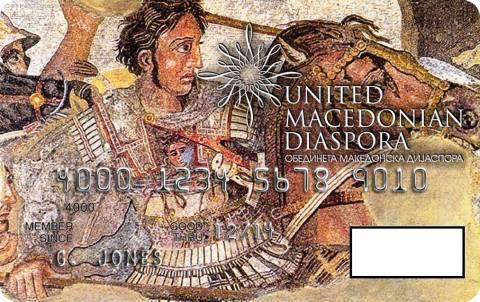 Νέα πρόκληση από τους σκοπιανούς-Πιστωτική κάρτα με τον Μέγα Αλέξανδρο