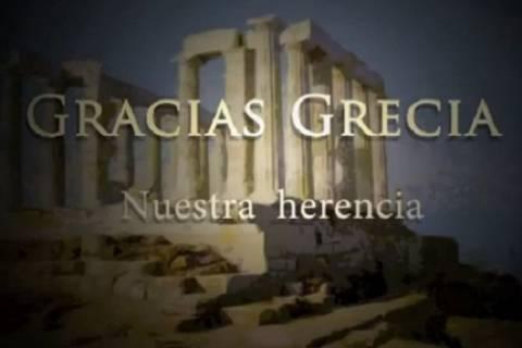 Τι λένε Ισπανοί που έφτιαξαν το συγκλονιστικό βίντεο για την χώρα μας