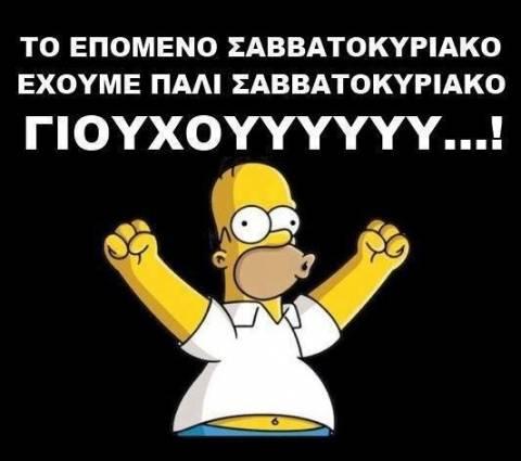 Ο Simpson που τρελαίνει το Facebook!