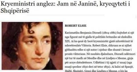 ΣΟΚ: « Είμαι στα Ιωάννινα  την πρωτεύουσα της Αλβανίας»