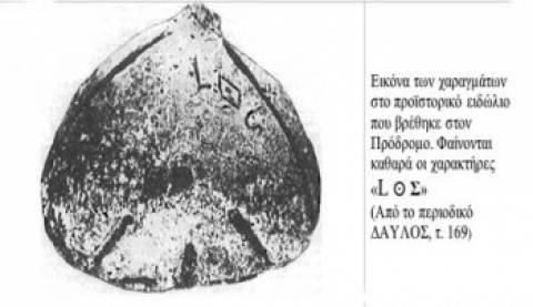 Οι πέτρες «μιλούν» Ελληνικά
