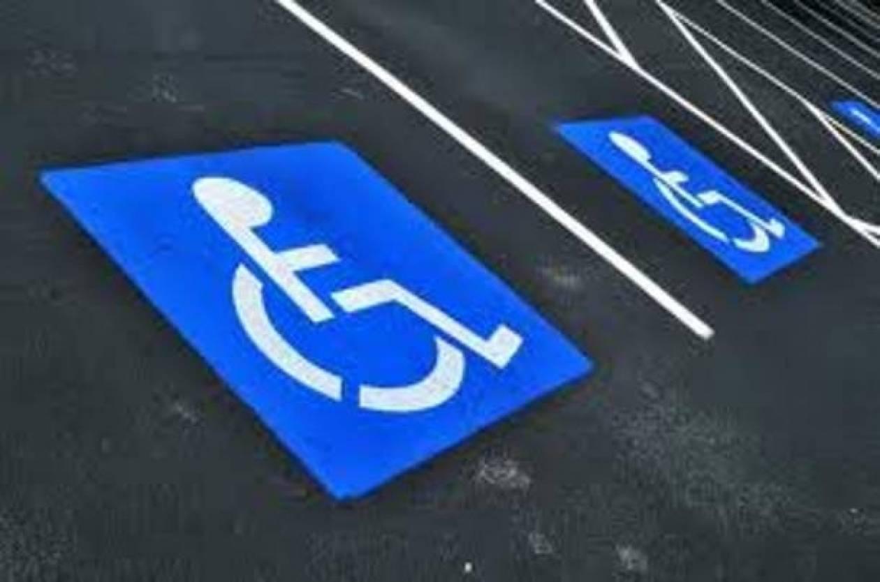 Κοινή δράση ενάντια στα προβλήματα αναπηρίας