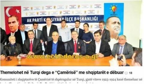 Οι Αλβανοτσάμηδες της Τουρκίας