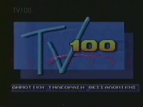 Θεσσαλονίκη: Απεργία τη Δευτέρα στην TV 100