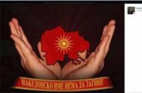 Πρόκληση! Σκοπιανός διπλωμάτης έβαλε στο FB την Ενωμένη Μακεδονία!