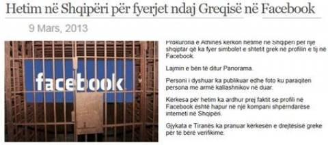 Έρευνα στην Αλβανία για προσβολές κατά της Ελλάδας στο Facebook
