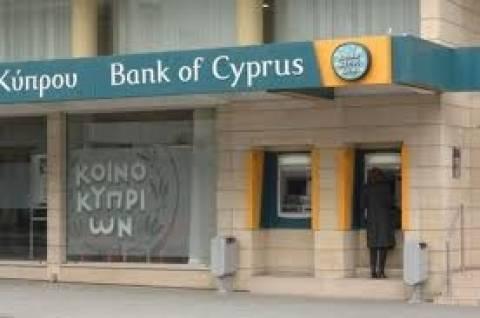 Τράπεζα Κύπρου: Αναβολή πληρωμής τόκου αξιογράφων κεφαλαίου
