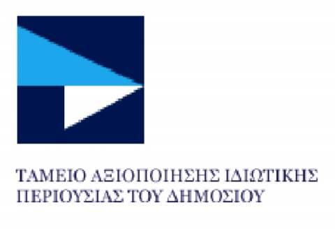 ΤΑΙΠΕΔ: Εντός στόχων η εξέλιξη του προγράμματος αποκρατικοποιήσεων