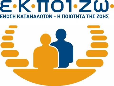 Υπόμνημα 6 προτάσεων παρέδωσε στην τρόικα η ΕΚΠΟΙΖΩ