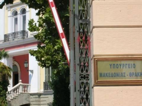 Κατάληψη στο υπουργείο Μακεδονίας - Θράκης