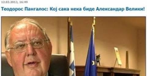 Πρόκληση Πάγκαλου: Όποιος θέλει μπορεί να είναι ο Μέγας Αλέξανδρος