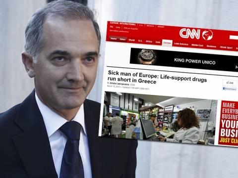 Πρωτοσέλιδο στο CNN οι τραγικές ελλείψεις φαρμάκων στην Ελλάδα!