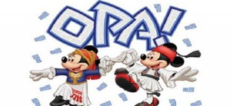 «ΟΠΑ!»: Η Disneyland με τριήμερη εκδήλωση τιμά την Ελλάδα