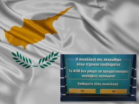 Πανικός στην Κύπρο: «Πάγωσαν» οι τραπεζικοί λογαριασμοί!