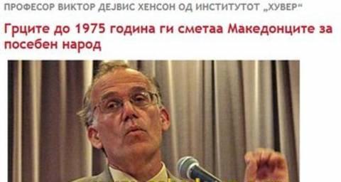 «Οι Έλληνες έως το 1975 έβλεπαν τους Μακεδόνες ως υποδεέστερο λαό»