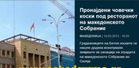 Σκόπια: Βρέθηκαν ανθρώπινα οστά κάτω από το εστιατόριο Κοινοβουλίου
