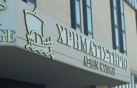 Χρηματιστήριο Κύπρου: Αναστολή διαπραγμάτευσης μετοχών