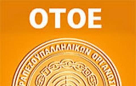 ΟΤΟΕ:Να ανατραπεί η απόφαση του Eurogroup που υπονομεύει την Κύπρο