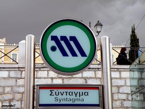 Κλειστό το μετρό στο Σύνταγμα 24 και 25 Μαρτίου