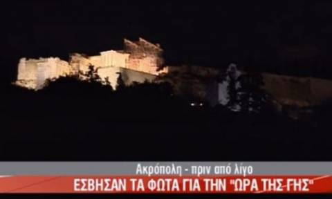 Η Αθήνα παρούσα στην «Ώρα της Γης» (βίντεο)