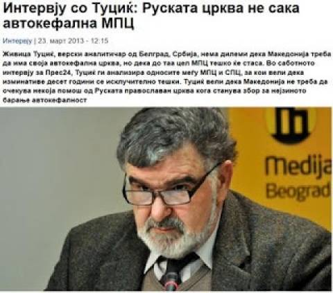 Η Ρωσική Εκκλησία δεν επιθυμεί Αυτοκέφαλη Ορθόδοξη Εκκλησία Σκοπίων