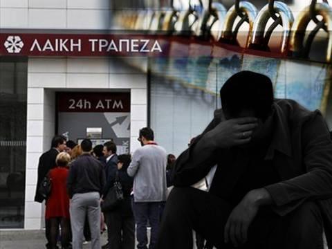Στάση πληρωμών στην Κύπρο – Αδυναμία καταβολής μισθών