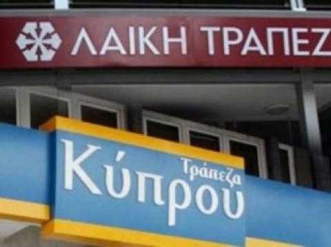 Τι γίνεται με τις θυγατρικές Κύπρου και Λαϊκής στην Μ. Βρετανία;
