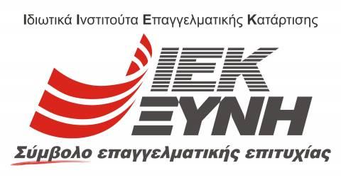 Ρεκόρ συμμετοχών στο σεμινάριο του ΙΕΚ ΞΥΝΗ