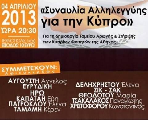 Συναυλία αλληλεγγύης για την Κύπρο την Πέμπτη