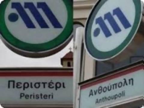 Εγκαινιάστηκαν οι σταθμοί του μετρό σε Περιστέρι και Ανθούπολη