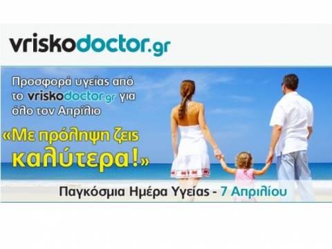 «Με πρόληψη ζεις καλύτερα!»