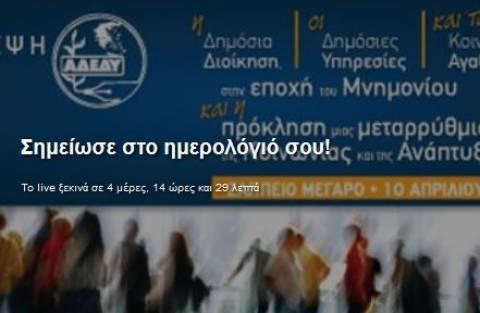ΑΔΕΔΥ: Συνδιάσκεψη για τα κοινωνικά αγαθά στην εποχή του Μνημονίου