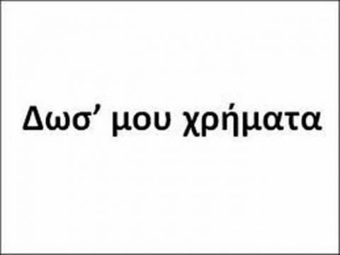 Θεσσαλονίκη: Ληστεία σε τράπεζα με σημείωμα!