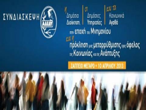Δείτε LIVE τη συνδιάσκεψη της ΑΔΕΔΥ στο Ζάππειο