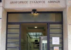 Δικηγορικός Σύλλογος Αθηνών: Καμία ανοχή στη βία και το ρατσισμό