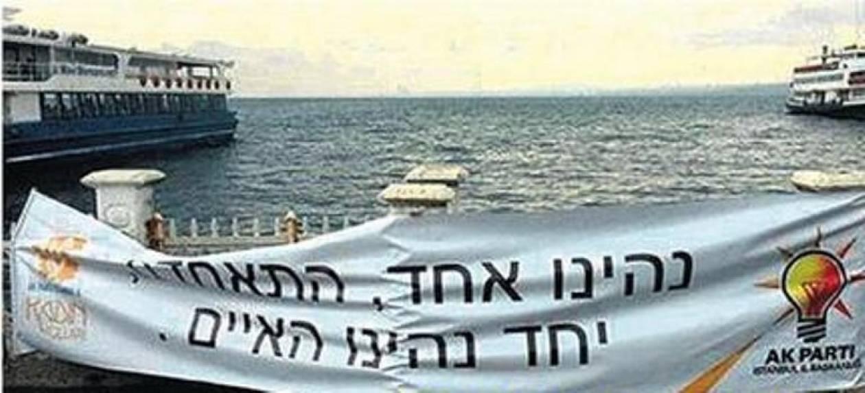 Τουρκία: Εβραϊκό πανό αναρτήθηκε στα Πριγκιποννήσια