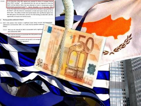 ΕΚΤ - Τραπεζίτες μεθόδευσαν την κατάρρευση!