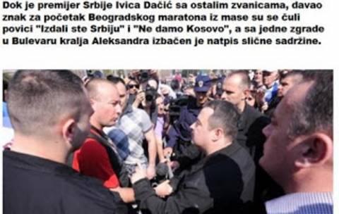 Σερβία: «Ντάτσιτς πρόδωσες τη Σερβία»