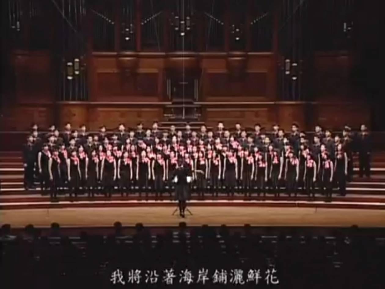 Απίστευτο βίντεο: Ταϊβανέζικη χορωδία τραγουδά «Σαμιώτισσα»
