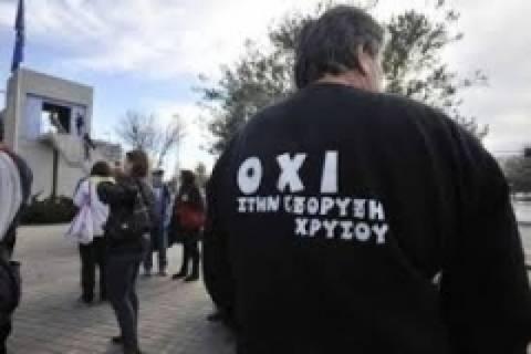 Θεσσαλονίκη: Συγκέντρωση διαμαρτυρίας ενάντια στα μεταλλεία χρυσού