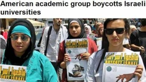 Αμερικανοί ακαδημαϊκοί μποϋκοτάρουν τα ισραηλινά πανεπιστήμια