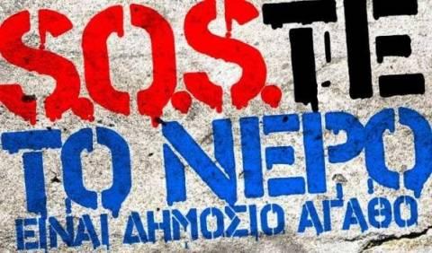«Όχι» στην ιδιωτικοποίηση της ΕΥΑΘ-Ο Δήμος ζητά δημοψήφισμα