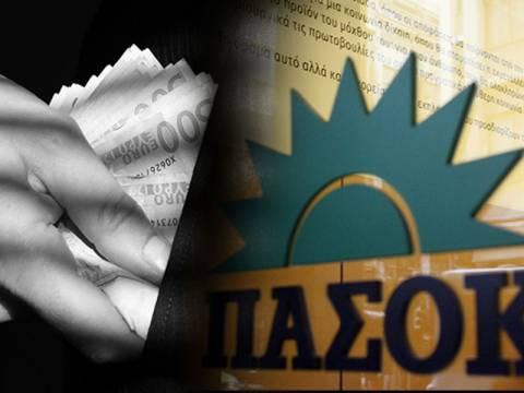 Η λεηλασία των ταμείων του ΠΑΣΟΚ