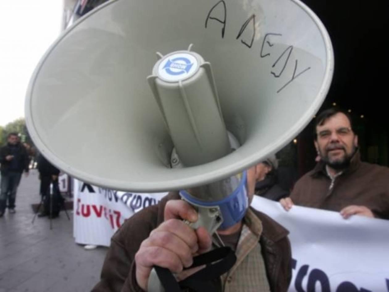 24ωρη απεργία και συλλαλητήριο της ΑΔΕΔΥ