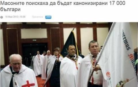 Βούλγαροι Μασόνοι ζήτησαν την αγιοποίηση 17.000 μαρτύρων