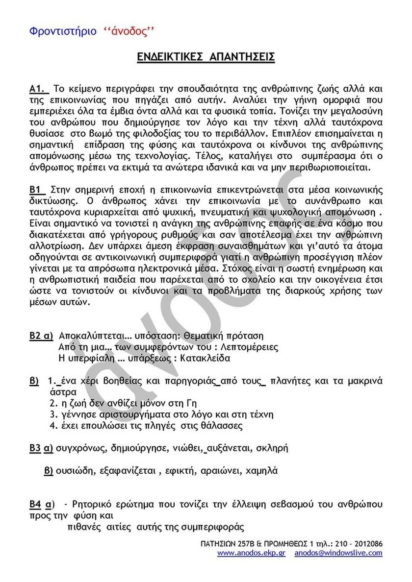 Πανελλήνιες 2013: Οι απαντήσεις στα θέματα της Νεοελληνικής Γλώσσας